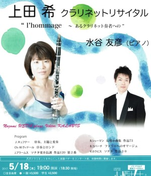 Viktor Kalabis – Clarinet Sonata Performed by Nozomi Ueda